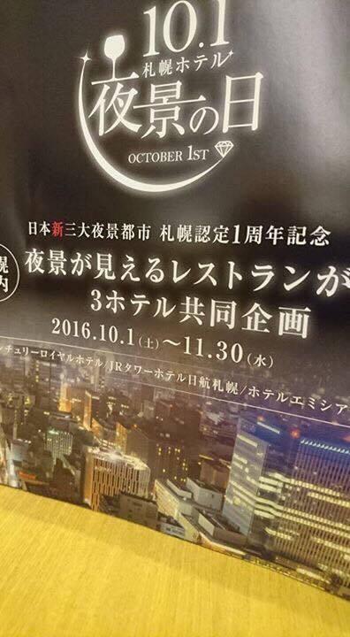 2016年10月01日放送☆夜景の日特番!